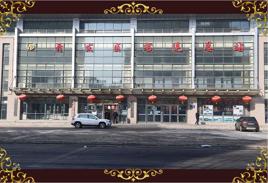 开发区客运总站